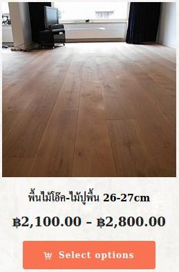 พื้นไม้โอ๊ค 27-28cm